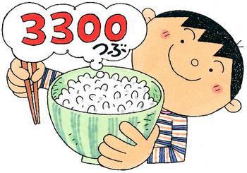 11.2*お茶碗一杯3,300粒?72-443.2.jpg