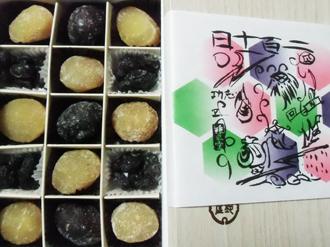 12.19*栗菓子*8.64-238.8.jpg