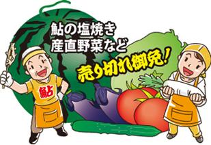 19.8*福島物産展*65-191.9.jpg