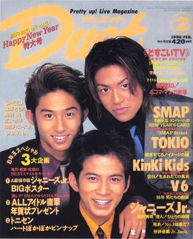 1998.2月号*103.jpg