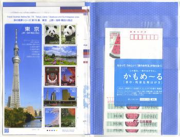 2012.7.15*634*切手セット*53.jpg