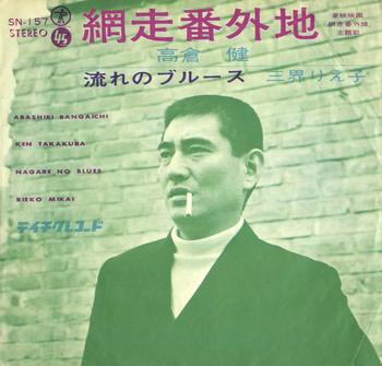 2012.7.2*網走番外地/高倉健*82.jpg
