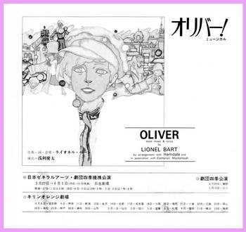 2012.8.29劇団四季/オリバー-2*57.jpg