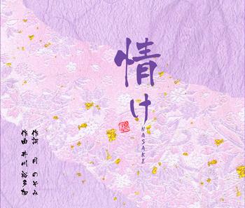 2012.8.4*情け*リアジャケ-1*115.jpg