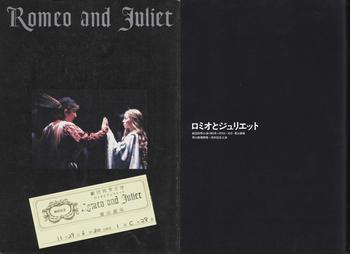 2012.8.6*ロミオ&ジュリエット*42.jpg