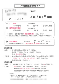 2012.8.7*内視鏡検査*58.jpg