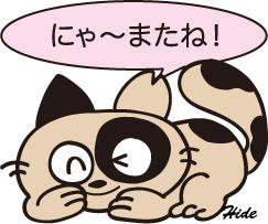21.6.22*にゃーまたね!50-144.5.jpg