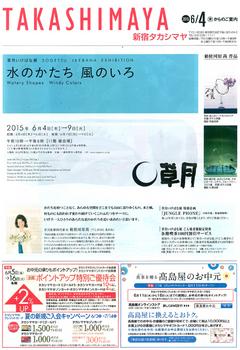 6.4*新宿タカシマヤ*47-953.jpg