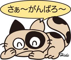 6.6**がんばるぞ〜50-144.5*.jpg