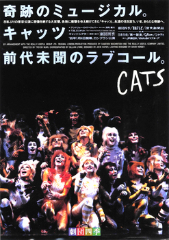 CATS広告B5*68.jpg