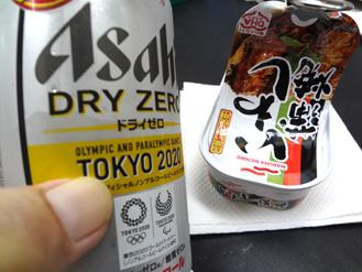 ドライゼロといわしの蒲焼*25-238.1.jpg