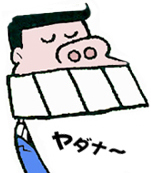 ヤダナー72-76.5.jpg