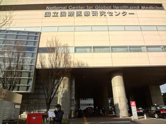 国立国際医療研究センター*25-238.1.jpg