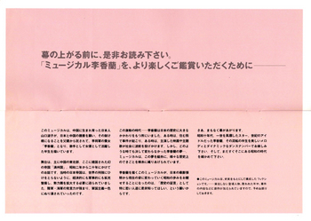 李香蘭-1*58.jpg