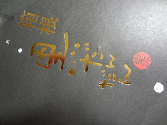 箱根・黒だんだん-25-238.1.jpg