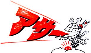谷岡ヤスジ*45-162.9.jpg