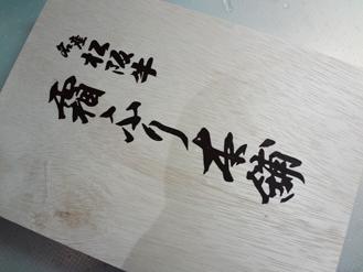 霜降り本舗・桐箱*25-238.1.jpg